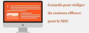Conseils-pour-rédiger-du-contenu-efficace